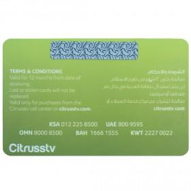 قناة سيتروس – بطاقة هدية – 250 دولار